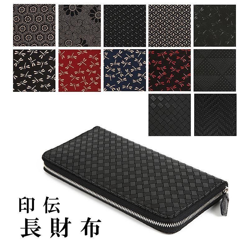 buy popular 80b3c 1d008 甲州印伝の財布 二つ折りや長財布の魅力と4つのアイテム